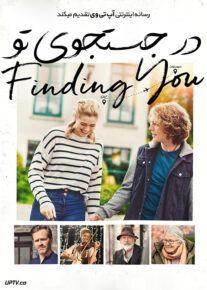 دانلود فیلم Finding You 2021 در جستجوی تو با زیرنویس فارسی