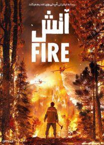 دانلود فیلم Fire 2020 آتش با زیرنویس فارسی