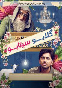 دانلود فیلم گلابو سیتابو Gulabo Sitabo 2020 با زیرنویس فارسی