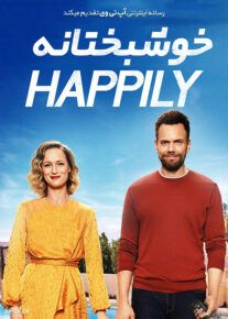 دانلود فیلم خوشبختانه Happily 2021 با زیرنویس فارسی