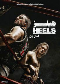 دانلود سریال Heels هیلز فصل اول