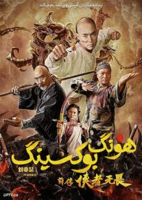 دانلود فیلم Hong Boxing 2020 هونگ بوکسینگ با زیرنویس فارسی