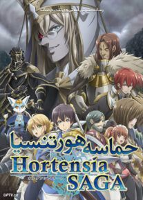 دانلود انیمه حماسه هورتنسیا Hortensia Saga فصل اول