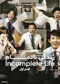 دانلود سریال Incomplete Life زندگی ناتمام فصل اول