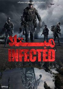 دانلود فیلم Infected 2021 مبتلا با زیرنویس فارسی