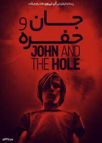دانلود فیلم John and the Hole 2021 جان و حفره با زیرنویس فارسی