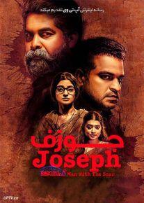 دانلود فیلم جوزف Joseph 2018 با زیرنویس فارسی