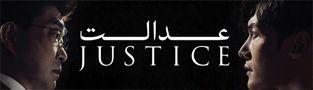سریال عدالت justice