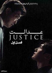 دانلود سریال justice عدالت فصل اول