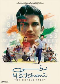 دانلود فیلم M.S. Dhoni The Untold Story 2016 دونی داستان ناگفته با زیرنویس فارسی