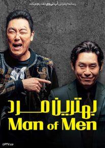 دانلود فیلم Man of Men 2019 بهترین مرد با زیرنویس فارسی