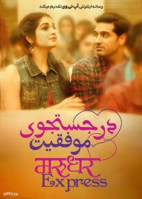 دانلود فیلم در جستجوی موفقیت Marudhar Express 2019 با زیرنویس فارسی