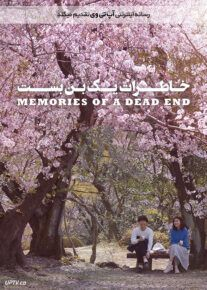 دانلود فیلم Memories of a Dead End 2018 خاطرات یک بن بست با زیرنویس فارسی
