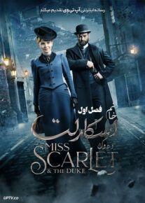 دانلود سریال Miss Scarlet and the Duke دوشیزه اسکارلت و دوک فصل اول