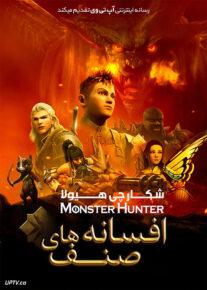 دانلود انیمیشن شکارچی هیولا Monster Hunter Legends of the Guild 2021 با زیرنویس فارسی