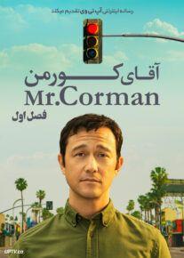 دانلود سریال Mr Corman آقای کورمن فصل اول