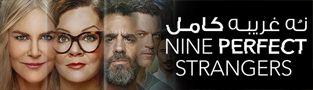 سریال نه غریبه کامل Nine Perfect Strangers
