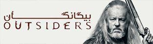 سریال بیگانه ها Outsiders