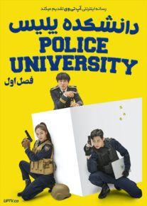 دانلود سریال Police University دانشکده پلیس فصل اول