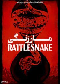 دانلود فیلم Rattlesnake 2019 مار زنگی با زیرنویس فارسی