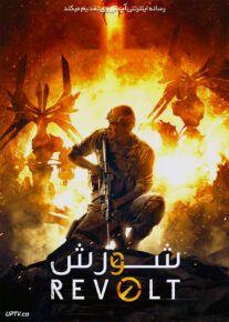 دانلود فیلم Revolt 2017 شورش با زیرنویس فارسی