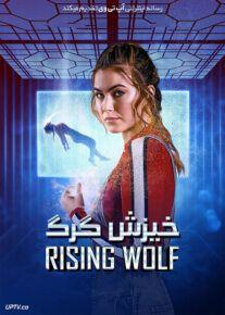 دانلود فیلم Rising Wolf 2021 خیزش گرگ با زیرنویس فارسی