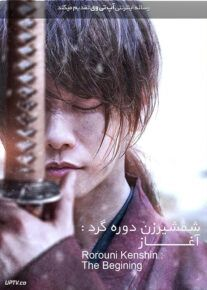 دانلود فیلم Rurouni Kenshin The Beginning 2021 شمشیرزن دوره گرد آغاز با زیرنویس فارسی