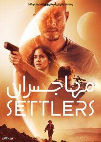 دانلود فیلم Settlers 2021 مهاجران با زیرنویس فارسی