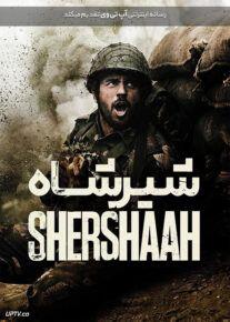 دانلود فیلم شیر شاه Shershaah 2021 با زیرنویس فارسی