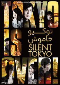 دانلود فیلم توکیو خاموش Silent Tokyo 2020 با زیرنویس فارسی