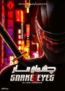 دانلود فیلم Snake Eyes G.I. Joe Origins 2021 چشمان مار با زیرنویس فارسی