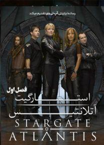 دانلود سریال Stargate Atlantis استارگیت آتلانتیس فصل اول