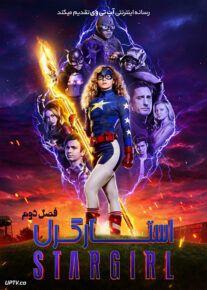 دانلود سریال Stargirl استارگرل فصل دوم