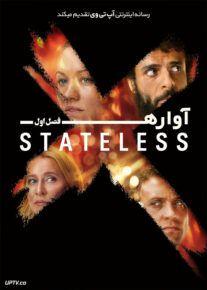 دانلود سریال Stateless آواره فصل اول