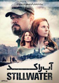 دانلود فیلم Stillwater 2021 استیلواتر با زیرنویس فارسی