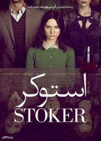 دانلود فیلم استوکر Stoker 2013 با زیرنویس فارسی