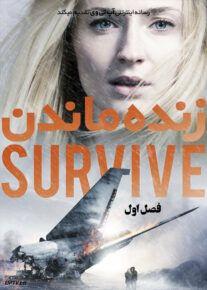 دانلود سریال Survive زنده ماندن فصل اول