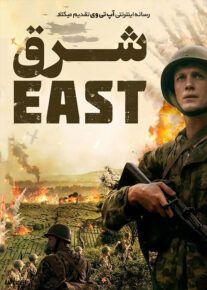 دانلود فیلم شرق The East 2020 با زیرنویس فارسی