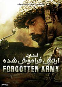 دانلود سریال The Forgotten Army ارتش فراموش شده فصل اول