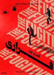 دانلود سریال The Fugitive فراری فصل اول