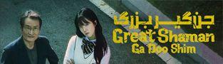 سریال The Great Shaman Ga Doo shim