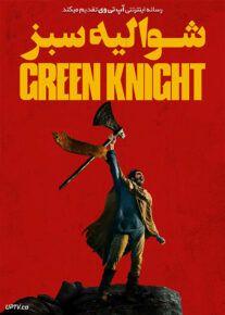 دانلود فیلم The Green Knight 2021 شوالیه سبز با زیرنویس فارسی