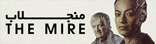سریال منجلاب The Mire