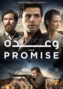 دانلود فیلم The Promise 2016 وعده با زیرنویس فارسی