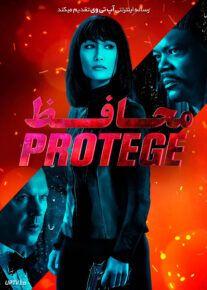 دانلود فیلم محافظ The Protege 2021 با دوبله فارسی