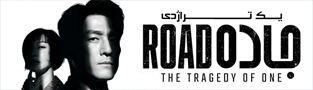 سریال The Road The Tragedy of One