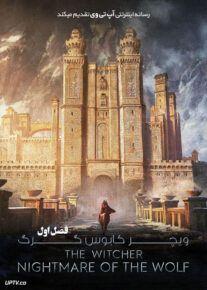 دانلود انیمیشن ویچر کابوس گرگ The Witcher 2021 با زیرنویس فارسی