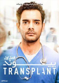 دانلود سریال Transplant پیوند فصل اول