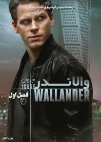 دانلود سریال Young Wallander والاندر جوان فصل اول