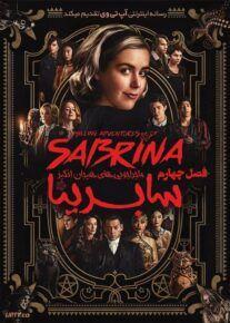 دانلود سریال Chilling Adventures of Sabrina فصل چهارم